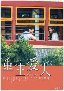 《重生爱人》曝海报 王丽坤演绎青涩少女