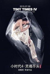 《小时代4:灵魂尽头》水晶海报 时代家族集体冰封