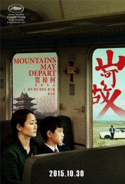 《山河故人》发路途海报  并同时发布电影主创特辑