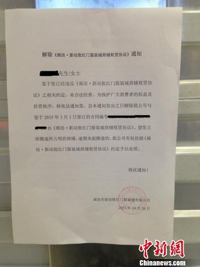 北京数百商户搬迁至廊坊不满一年 遭强行关店