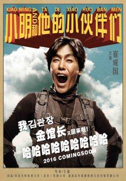 《小明和他的小伙伴们》喜贱吹版海报