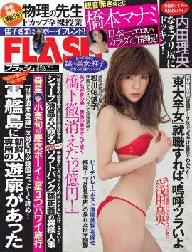 日本性感女星松川佑依子 内田理央 橋本マナミ 祥子比基尼泳装写真