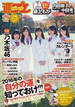 日本女子偶像组合乃木坂46 最上もが ダレノガレ明美 石川恋 おのののか 馬場