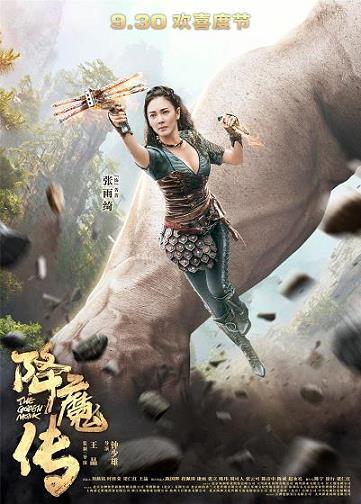 《降魔传》曝单人海报 郑恺张雨绮开启魔幻世界