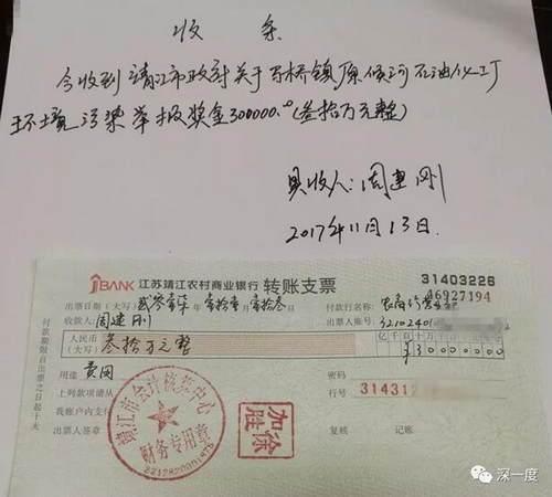 """30万元!江苏靖江重奖""""毒地""""污染举报人 创国内纪录"""