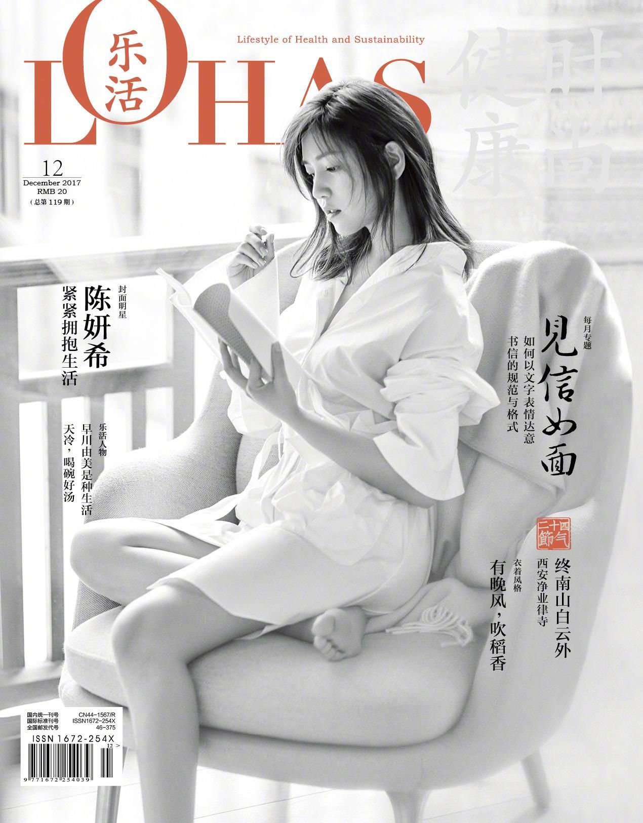 《LOHAS乐活》杂志十二月刊 美美的陈妍希 当了妈妈依旧少女感十足,《LOHAS乐活》杂志十二月刊 美美的陈妍希 当了妈妈依旧少女感十足