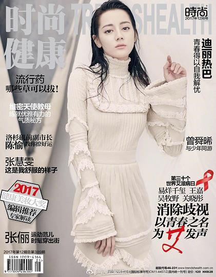 迪丽热巴 登上《时尚健康》12月刊封面大片曝光 素净优雅 尽显仙女之美