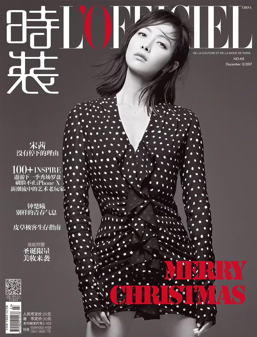 """《时装LOFFICIEL》十二月刊 宋茜""""没有停下的理由""""简单时髦的风格,年内二登时装杂志,《时装LOFFICIEL》十二月刊 宋茜""""没有停下的理由""""简单时髦的风格,年内二登时装杂志"""