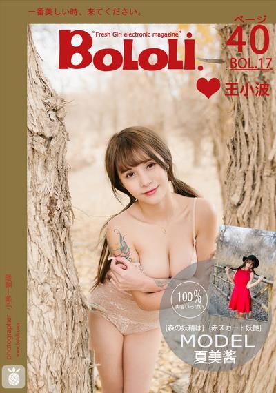 [BoLoli波萝社]BOL017 胡杨林里的夏美酱 童颜巨乳小萝莉 吊带镂空睡衣性感私房写
