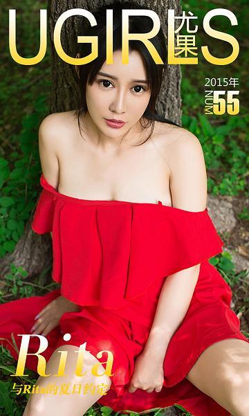[爱尤物]NO.055 Rita 吊带背心短裙与半裸性感玉体私房写真集