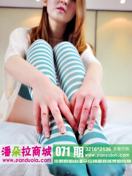 [PANS盘丝洞写真]NO.071期 白色镂空上衣小美女性感丝袜美腿私房写真集