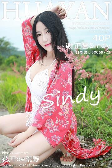 [HuaYan花の颜]HY20180211VOL0055 谢芷馨Sindy 红色纱裙加镂空比基尼泳装与粉色性感内