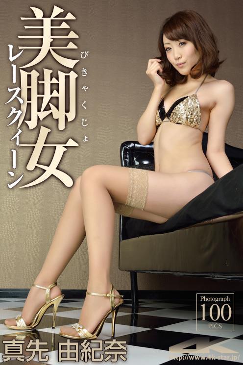 [4K-STAR套图]No.00103 真先由紀奈,Masaki Yukina 性感比基尼泳装加肉色丝袜美腿私房