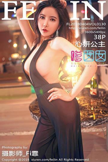[FEILIN嗲囡囡]FL20180404VOL0130 心妍公主 性感连体装与黑色短裙及全裸玉体私房写真