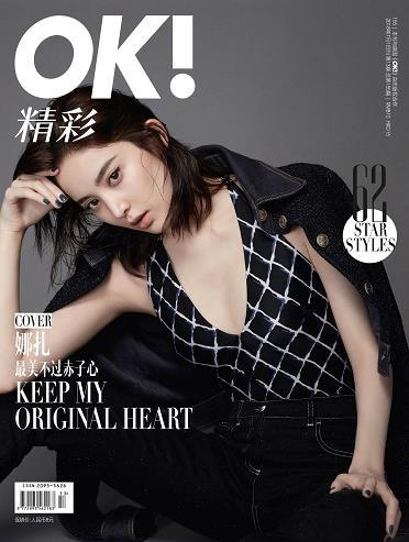 """《OK!精彩》总第155期封面大片""""古力娜扎""""帅气黑白造型,一抹亮眼的红唇,穿"""
