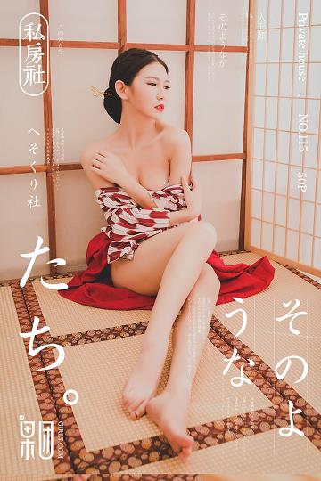 [Girlt果团网]GT20180106NO0115 糖果儿 红色性感和服与半裸玉体私房写真集