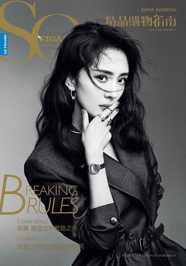 杨幂 @SoFigaro费加罗周刊 封面大片 眼眸流转似光璀璨,通透大气如她,美艳与帅