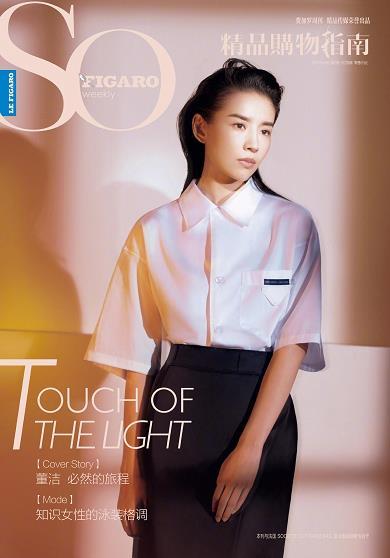 《SoFigaro》7月新刊, 董洁 身穿Prada服饰登封 散发着成熟优雅的魅力