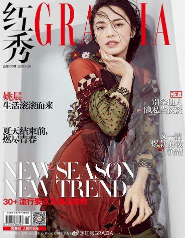 红秀GRAZIA第370期封面 姚晨 碎花裙湿身诱惑