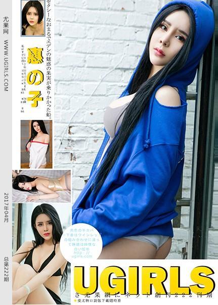 [Ugirls尤果网]U269 惠子 蓝色外套与黑色比基尼泳装及白色抹胸上衣性感私房写真
