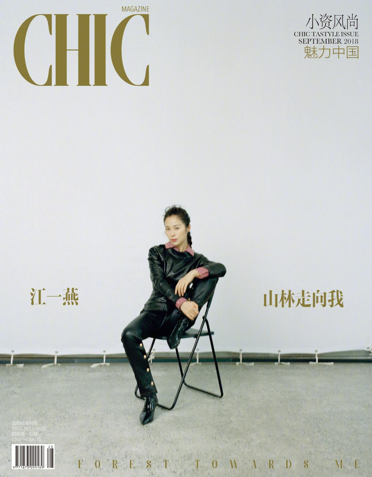 "江一燕 for CHIC Magazine 《小资CHIC》 金九封面大片 ""山林走向我"" 演绎秋日清新之风,"