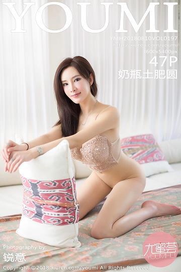 [YOUMI尤蜜荟]YMH20180810VOL0197 奶瓶土肥圆 金色情趣镂空连衣裙与粉色性感内衣私房