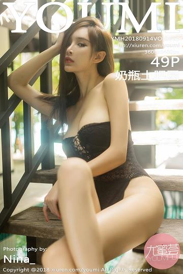 [YOUMI尤蜜荟]YMH20180914VOL0213 奶瓶土肥圆 黑色镂空塑身内衣与情趣比基尼泳装性感