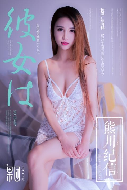 [Girlt果团网]XCJX20180331NO0032 奶油少女 白色蕾丝镂空睡衣裙性感私房写真集