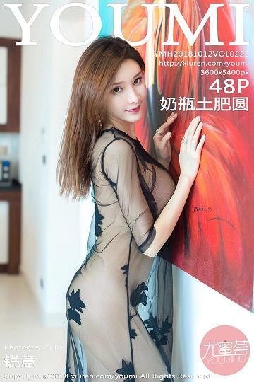 [YOUMI尤蜜荟]YMH20181012VOL0223 奶瓶土肥圆 黑色透视情趣连衣裙与红色吊带礼裙性感