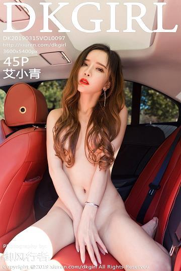 [DKGirl御女郎]DK20190315VOL0097 香车美女 艾小青 全裸性感玉体大尺度私房写真集