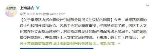 上海市静安区店铺招牌黑底白字 网友吐槽墓地风格
