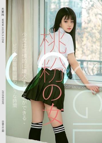 [Ugirls尤果网]U413 童颜巨乳小萝莉 桃子 高中女生制服与透视情趣内衣性感私房写