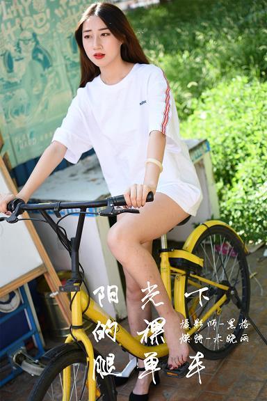 [YALAYI雅拉伊]NO.013 阳光下的裸腿单车 木晓雨 白色连身短袖加牛仔热裤性感私房写真集