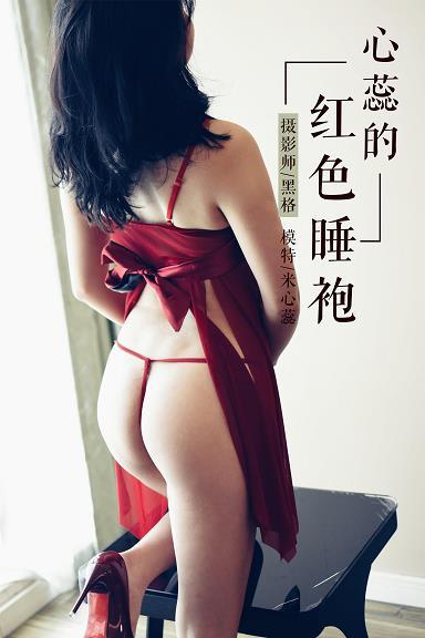 [YALAYI雅拉伊]NO.014 心蕊的红色睡袍 米心蕊 红色透视情趣睡衣性感私房写真集