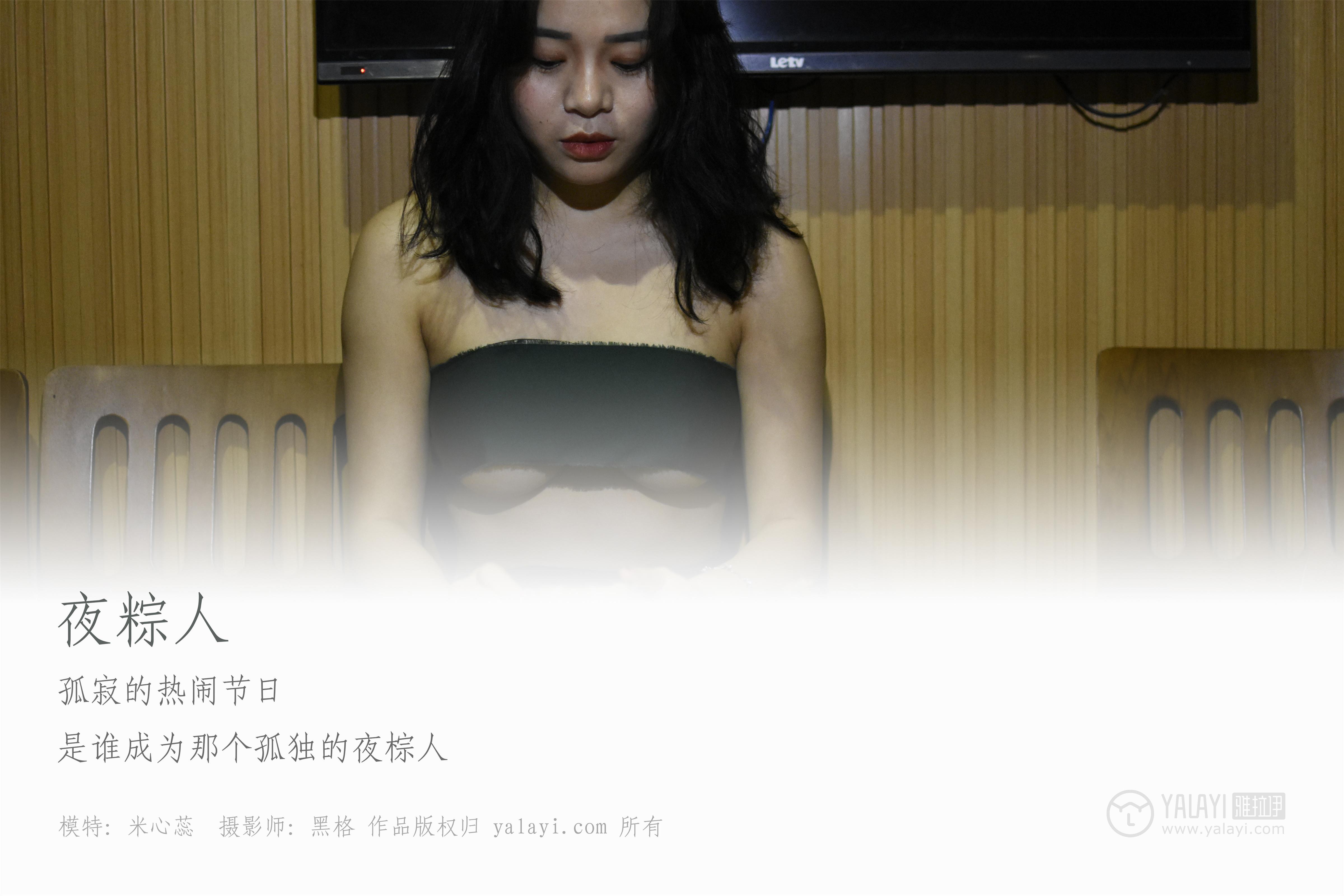 [YALAYI雅拉伊]NO.015 粽人 米心蕊 裹胸内衣加黑色丝袜美腿性感私房写真集