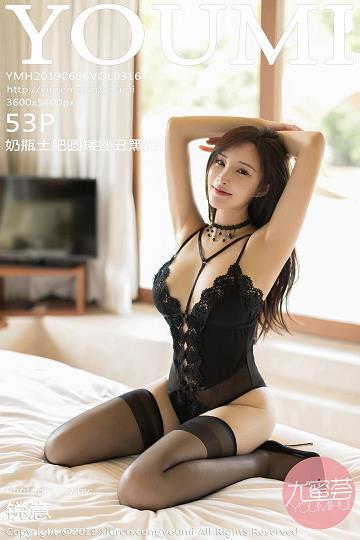 [YOUMI尤蜜荟]YMH20190606VOL0316 奶瓶土肥圆矮挫丑黑穷 黑色蕾丝塑身内衣加黑色丝袜