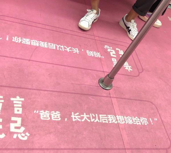 """地铁""""童言无忌""""广告语引质疑,深圳新东方:简单纯粹的亲情"""
