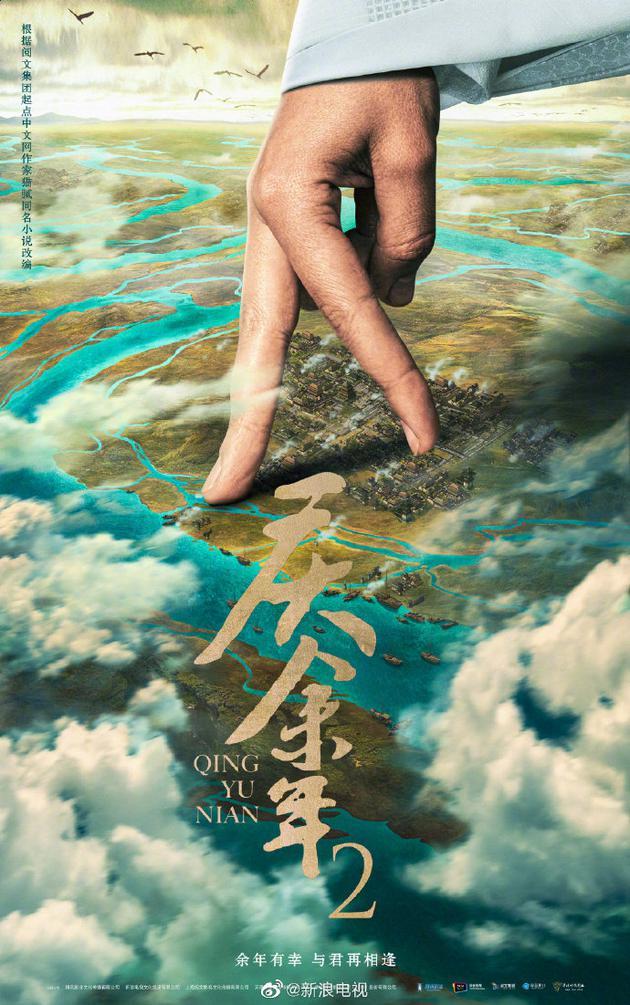 《庆余年2》海报