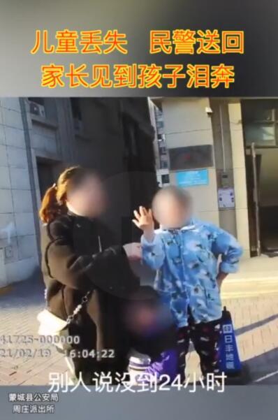 孩子丢了没到24小时不能报警?警方提醒:不存在!