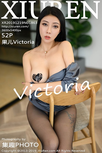[XiuRen秀人网]XR20191219N01863 果儿Victoria 灰色抹胸连衣裙加黑丝美腿性感私房写真集
